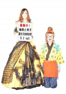 柚奈と玲子のBDパーティー