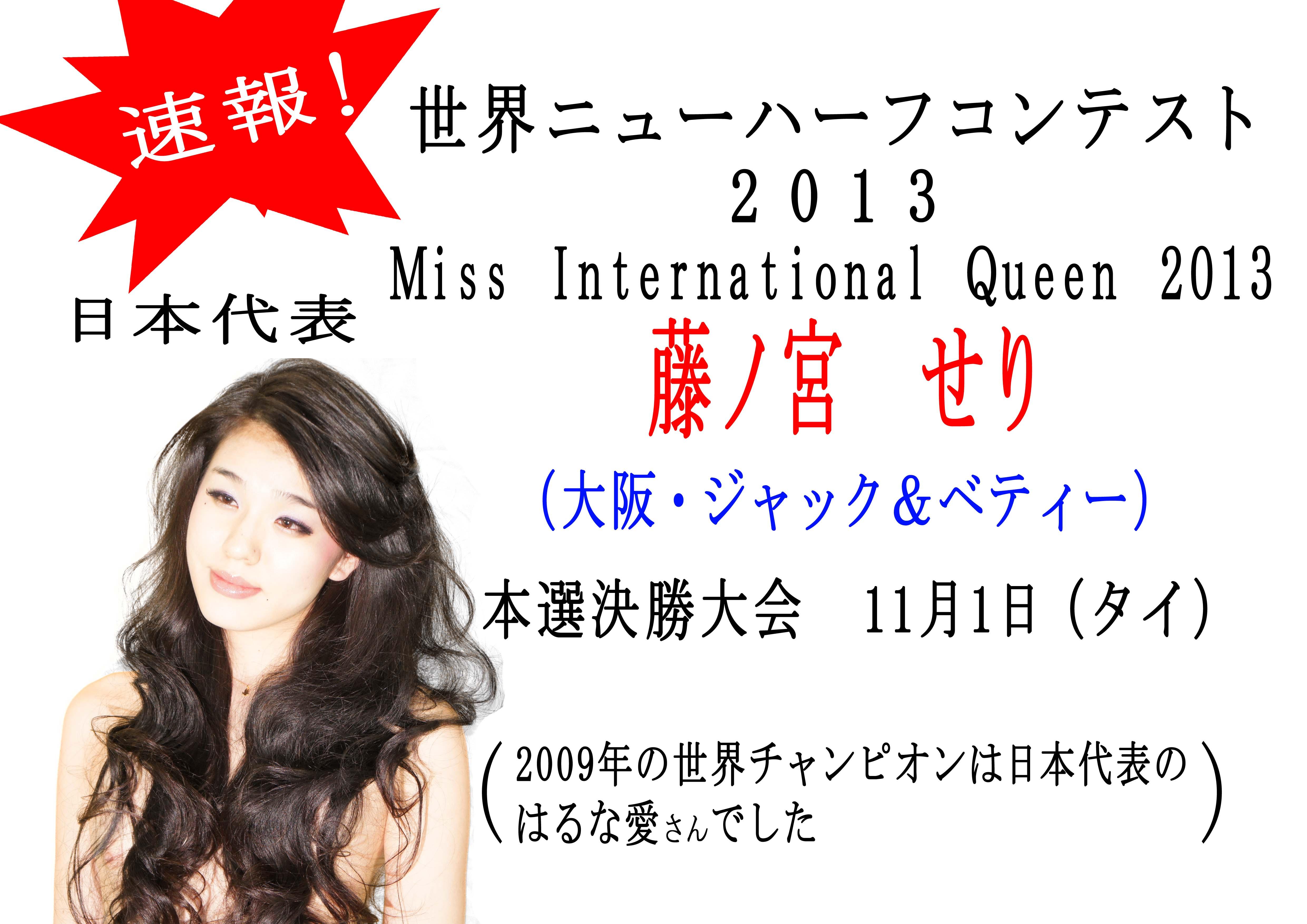 世界ニューハーフコンテスト2013 日本代表せりちゃん